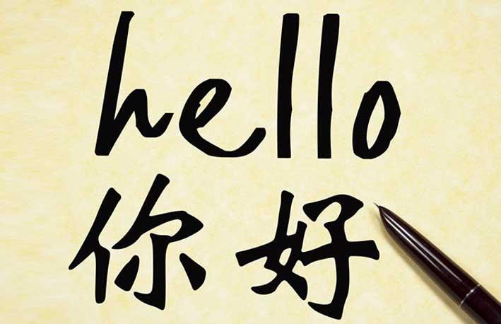 Mandarin Çincesi Tercüme Hizmeti